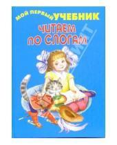 Картинка к книге Мой первый учебник - Читаем по слогам