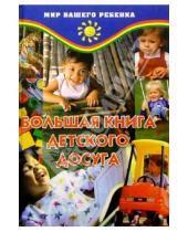 Картинка к книге Борисовна Татьяна Анисимова - Большая книга детского досуга