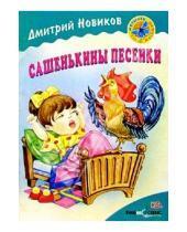 Картинка к книге Николаевич Дмитрий Новиков - Сашенькины песенки: Стихи