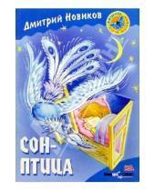 Картинка к книге Николаевич Дмитрий Новиков - Сон-птица: Стихи
