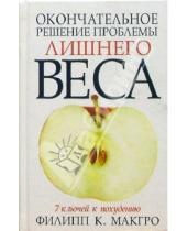 Картинка к книге Филлип МакГро - Окончательное решение проблемы лишнего веса