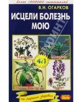Картинка к книге Николаевич Владимир Огарков - Исцели болезнь мою
