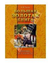 Картинка к книге Михайловна Алла Тартак - Большая золотая книга: Здоровье без лекарств