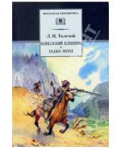 Картинка к книге Николаевич Лев Толстой - Кавказский пленник. Хаджи-Мурат