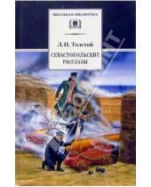 Картинка к книге Николаевич Лев Толстой - Севастопольские рассказы
