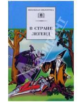 Картинка к книге Школьная библиотека - В стране легенд: Легенды минувших веков и пересказе для детей
