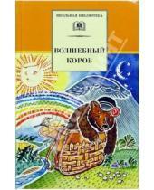 Картинка к книге Школьная библиотека - Волшебный короб: Старинные русские пословицы, поговорки, загадки