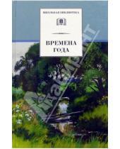 Картинка к книге Школьная библиотека - Времена года: стихи и рассказы о природе, загадки
