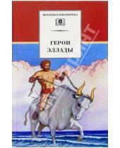 Картинка к книге Школьная библиотека - Герои Эллады. Из мифов Древней Греции