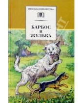 Картинка к книге Школьная библиотека - Барбос и Жулька: Рассказы о собаках