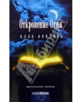 Картинка к книге Алла Авилова - Откровение огня