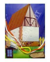 Картинка к книге Умка - развивающие игры - Игра-шнуровка: Домик