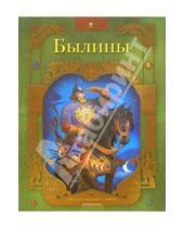 Картинка к книге Русские классики - детям - Былины