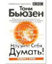 Картинка к книге Тони Бьюзен - Научите себя думать! 2-е издание