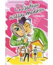 Картинка к книге Викторовна Елена Колина - Наивны наши тайны: Роман