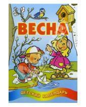 Картинка к книге Литера - Весна. Детский календарь