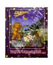 Картинка к книге Феникс+ - Блокнот с замком 0969 Мои секреты... (сказка)