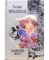 Картинка к книге Владимировна Галина Врублевская - Поцелуев мост: Роман