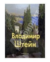 Картинка к книге Татьяна Троицкая - Владимир Штейн