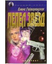 Картинка к книге Михайловна Елена Гайворонская - Пепел звезд