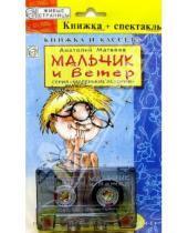 Картинка к книге Петрович Анатолий Матвеев - А/к+книжка: Мальчик и ветер