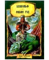 Картинка к книге Петровна Ирина Токмакова - Легенды Старой Англии: Беовульф. Робин Гуд