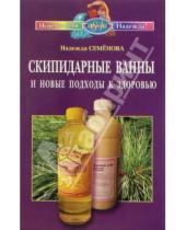 Картинка к книге Алексеевна Надежда Семенова - Скипидарные ванны и новые подходы к здоровью