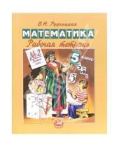 Картинка к книге Наумовна Виктория Рудницкая - Математика. 5 класс. Рабочая тетрадь № 2. Дробные числа. ФГОС