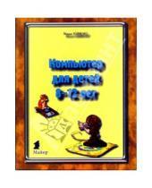Картинка к книге Васильевич Михаил Адаменко - Компьютер для детей 8-12 лет