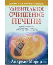 Картинка к книге Андреас Мориц - Удивительное очищение печени