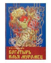 Картинка к книге О.А. Сафронов - Богатырь Илья Муромец