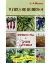 Картинка к книге Иванович Николай Мазнев - Мужские болезни. Профилактика и лечение