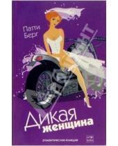 Картинка к книге Патти Берг - Дикая женщина. Роман