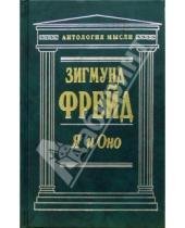 Картинка к книге Зигмунд Фрейд - Я и Оно