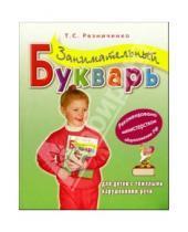 Картинка к книге Семеновна Татьяна Резниченко - Занимательный букварь для детей с тяжелыми нарушениями речи