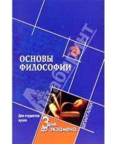 Картинка к книге Шпаргалки. 3 дня до экзамена - Основы философии