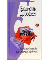 Картинка к книге Юрьевич Владислав Дорофеев - Томление или Смерть в Висбадене