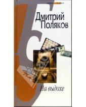 Картинка к книге Дмитрий Поляков - На выдохе: Роман