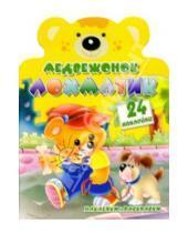 Картинка к книге Книжки с наклейками/учимся читать - Медвежонок Лохматик/Веселые зверята с наклейками