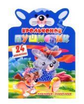 Картинка к книге Книжки с наклейками/учимся читать - Крольчонок Пушистик/Веселые зверята с наклейками
