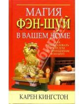 Картинка к книге Карен Кингстон - Магия фэн-шуй в вашем доме