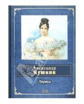 Картинка к книге Сергеевич Александр Пушкин - Лирика