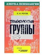 Картинка к книге Иванович Евгений Рогов - Психология группы