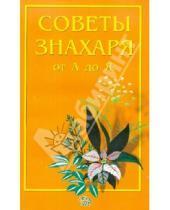 Картинка к книге Николаевич Генрих Ужегов - Советы знахаря от А до Я