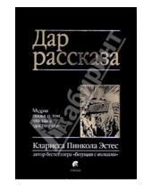 Картинка к книге Пинкола Кларисса Эстес - Дар рассказа