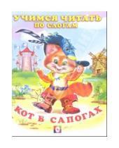 Картинка к книге Читаем по слогам - Читаем по слогам: Кот в сапогах