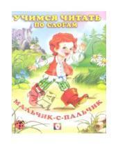 Картинка к книге Читаем по слогам - Читаем по слогам: Мальчик-с-пальчик