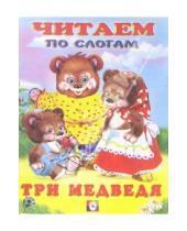 Картинка к книге Читаем по слогам - Читаем по слогам: Три медведя