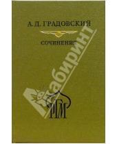 Картинка к книге Дмитриевич Александр Градовский - Сочинения