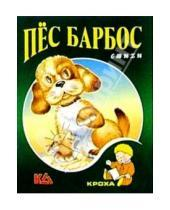 Картинка к книге Николаевич Дмитрий Новиков - Пес Барбос: Стихи